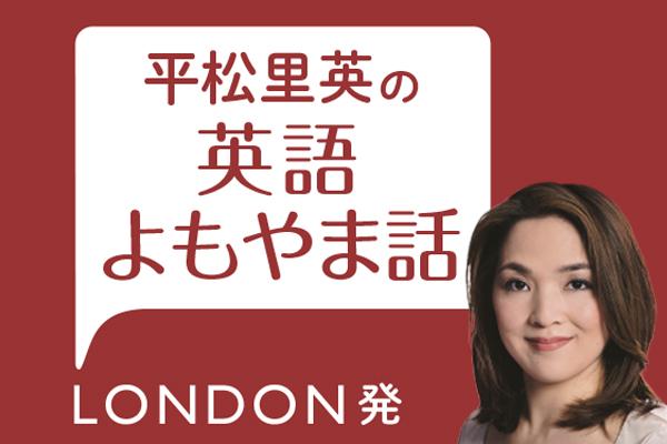 平松里英の英語よもやま話