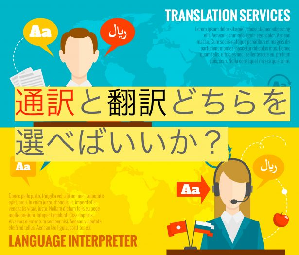 通訳と翻訳どちらを選べばいいか
