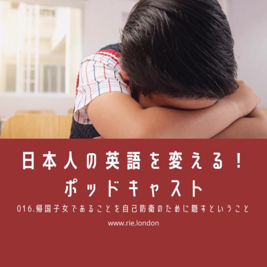 日本語 読むポッドキャスト 016 帰国子女であることを自己防衛の