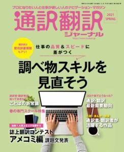 通訳翻訳ジャーナル2021年春号